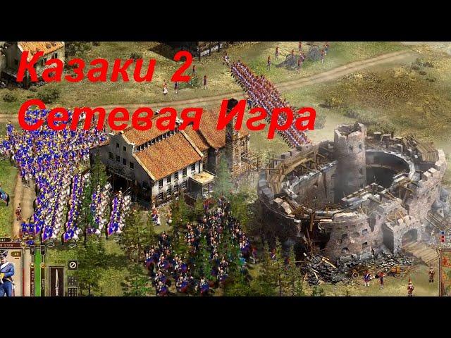 Казаки 2: Наполеоновские войны (видео)