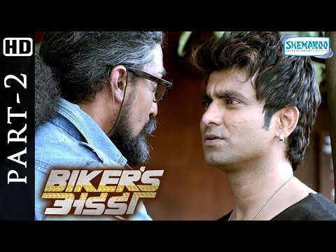 Biker's Adda Part 2 (HD) - बायकर्स अड्डा - Santosh Juwekar - Prarthana Behere - 15 Minutes Movie
