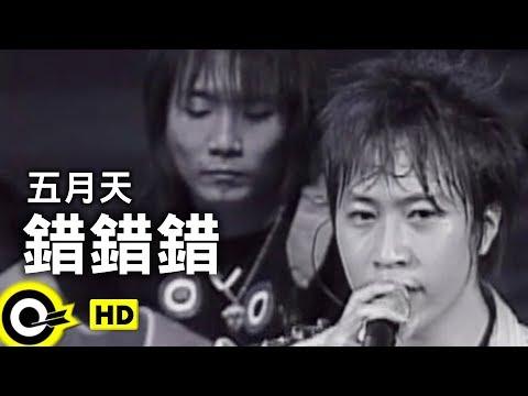 五月天 Mayday【錯錯錯】Official Music Video - YouTube