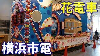横浜市電保存館⑧10型(無蓋電車)Yokohama Uncapped Train Type10