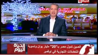 تامر أمين: الصين تمول مصر بـ37 مليار جنيه خلال نوفمبر  .. فيديو