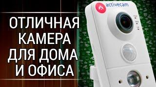Камера видеонаблюдения отличное решение для дома и офиса ActiveCam AC D7121IR1(, 2015-10-22T12:19:46.000Z)