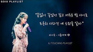 Download lagu [광고없는] 가슴 한편이 뭉클해지는 아이유 노래 모음 [NO ADS] IU Touching songs PLAYLIST