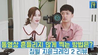 [최마태] 동영상 흔들리지 않게 찍는 방법은? , 짐벌 지윤크레인 2 리뷰 (feat. 리플s 진아) | gear