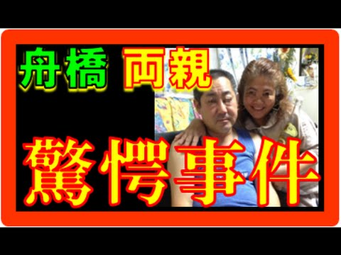 上村遼太さん 犯人画像 ~親の写真~【川崎中1事件】驚愕事件