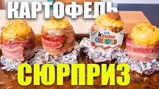 Киндер Сюрприз из картошки. Готовим в духовке. Подарок внутри.