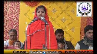 New Islamic Bangla Gazal (Sadika Khatun) Kichhu Raat Achhe