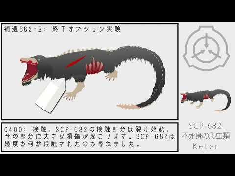 【SCP紹介】SCP-682 不死身の爬虫類【結月ゆかり】