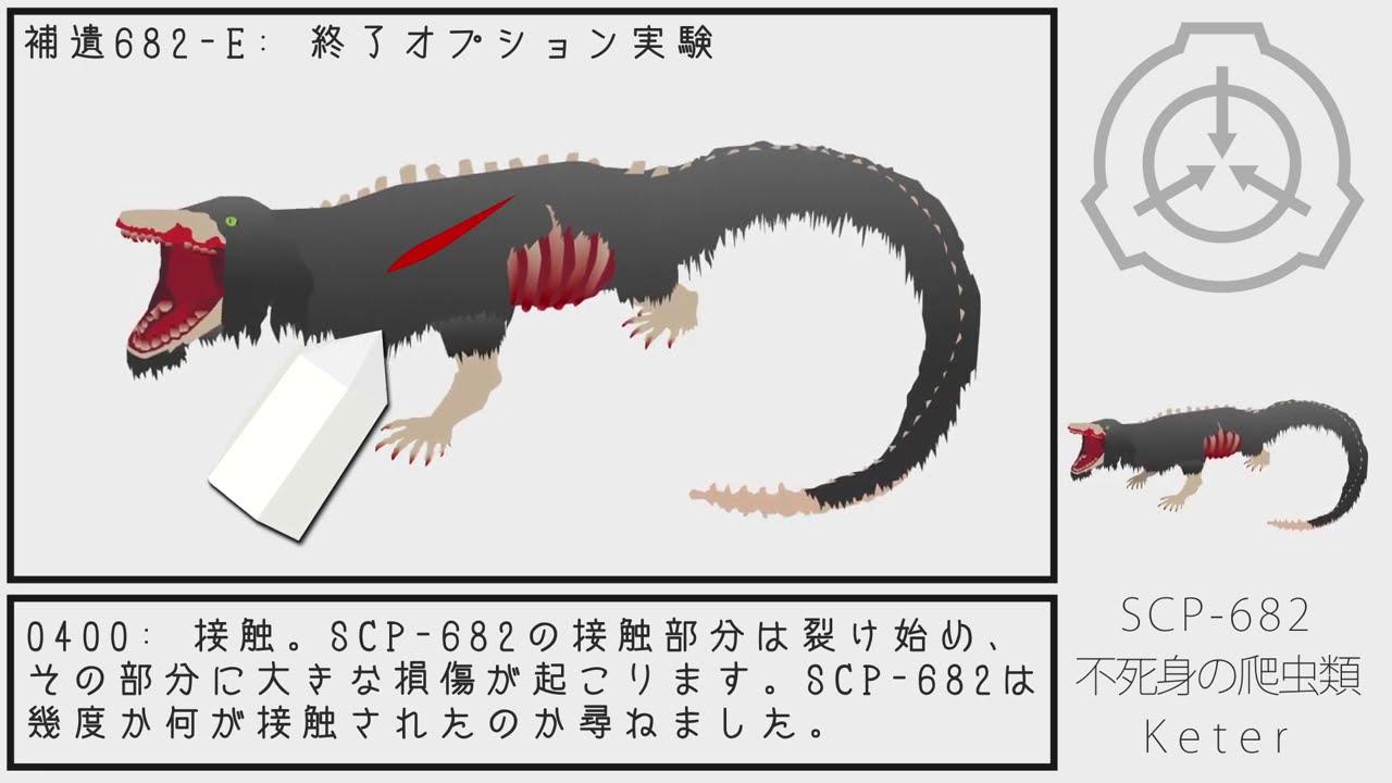 不死身 の 爬虫類 戦士アベルと不死身のドラゴン - SCP財団