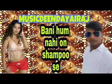 Bani hum nahi large shampoo se Bhojpuri song like+2018 DeeDayal Raj
