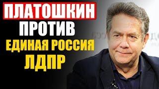 Платошкин заявил, что его цель на выборах — победить «Единую Россию» и ЛДПР
