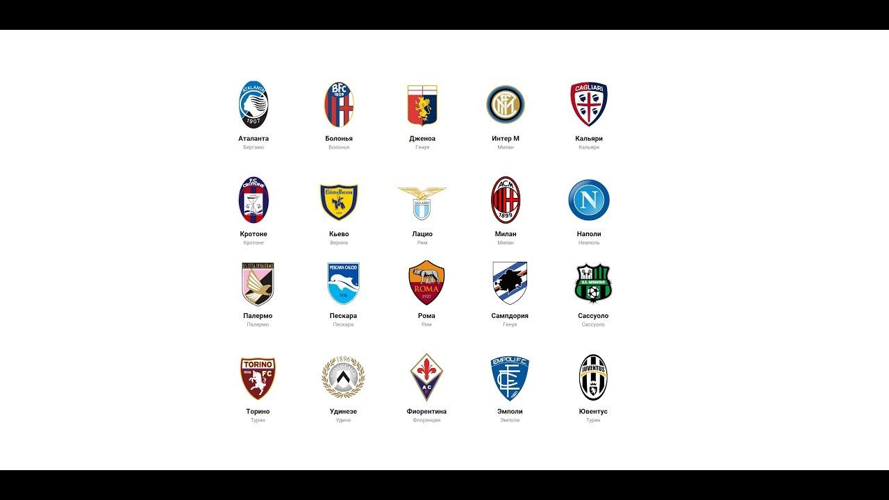 Футбол италия серия в турнирная таблица