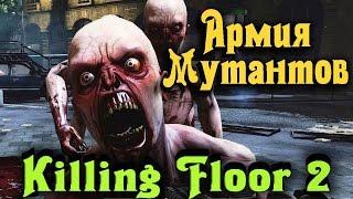 Killing Floor 2 - ВОЙНА С армией МУТАНТОВ