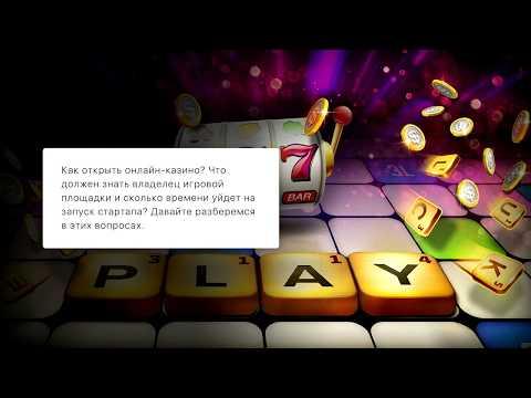 как открыть онлайн казино