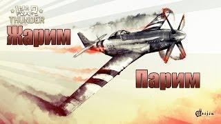 Жарим-парим в War Thunder #2
