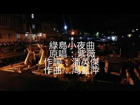 紫薇-綠島小夜曲(圖片場景:綠島夜景) - YouTube