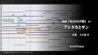 「アシタカとサン」オーケストラ楽譜サンプル 「もののけ姫」サウンドトラックより