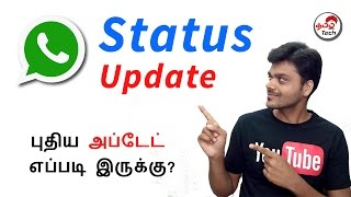 How to Use Whatsapp Status? New Update Tips and Ticks | Tamil Tech(How to Use Whatsapp Status? New Update Tips and Ticks | Tamil Tech , Share Status with Friends like image , videos and Gif , வாட்ஸ்ஆப் புதிய ..., 2017-02-24T13:37:54.000Z)