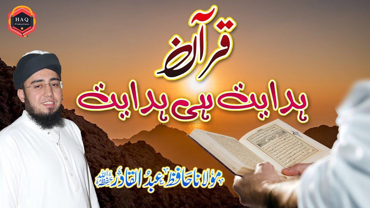 New Kalam 2021 Quran Hidayat Hi Hidayat Hai By Maulana Hafiz Abdul Qadir Latest Emotional Kalam