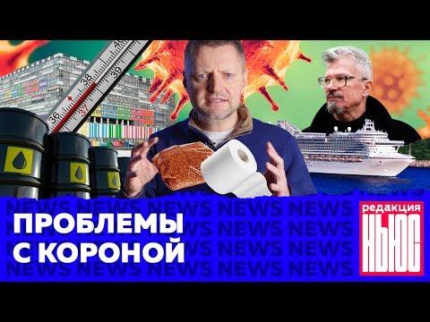 Редакция News: паника в магазинах, «Декамерон-2020» и пророчество Лимонова