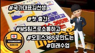 국가대표김선생+출간+MS티…