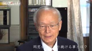 02にほんの同窓会インタビュー|小川 力洋 様|東京都立向丘高等学校 やよい会 前会長
