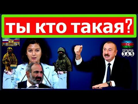 Вслед за Украиной в Москве заговорили об оккупации Армении. Алиев предупредил Ереван: