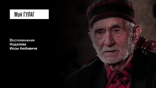 «Власть приказала ингушей в село не пускать»: Кодзоев И.А. | фильм #33 Мой ГУЛАГ