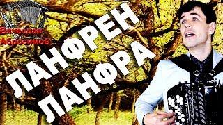 ЛАНФРЕН ЛАНФРА под баян - поет Вячеслав Абросимов