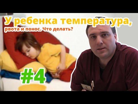 У ребенка температура, рвота и понос. Что делать?