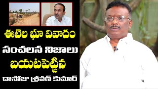 Dasoju Sravan Kumar Revealed Sensational Facts on Etela Rajender Land Grabbing | Sumantv Dialy