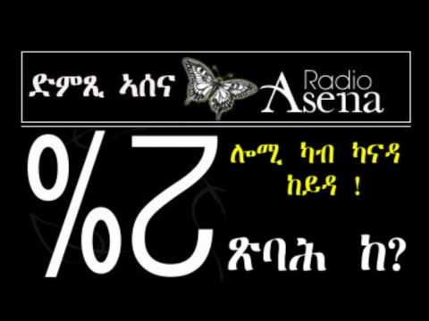 Voice of Assenna: Canada forces PFDJ to nix '2% extortion tax' on citizens in Canada