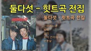 둘다섯 - 힛트곡 전집 (긴머리 소녀, 밤배, 일기, 눈이 큰아이 등)