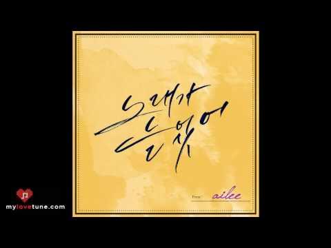 Ailee (에일리) -- Singing Got Better (노래가 늘었어) [MP3+DL]