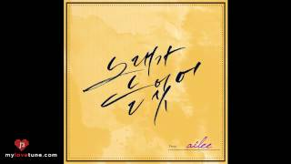 Ailee (에일리) -- Singing Got Better (노래가 늘었어) [MP3+DL]