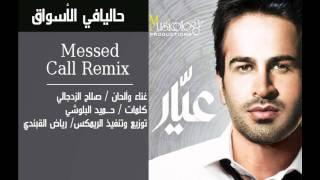 صلاح الزدجالي Missed Call Remix