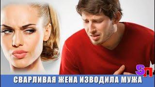 Сварливость ЖЕНЫ чуть не свела мужа на тот свет - но разоблачение  умыслов подруги вернуло счастье