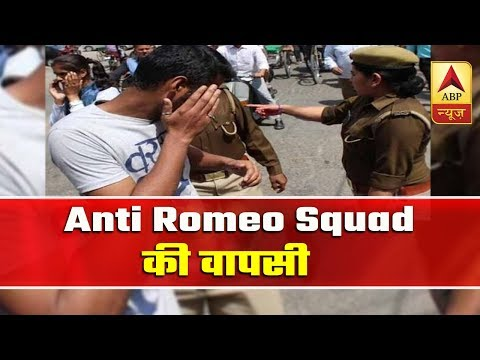 Anti-Romeo Squad To Be Back With Zing In Uttar Pradesh | ABP Uncut Explainer