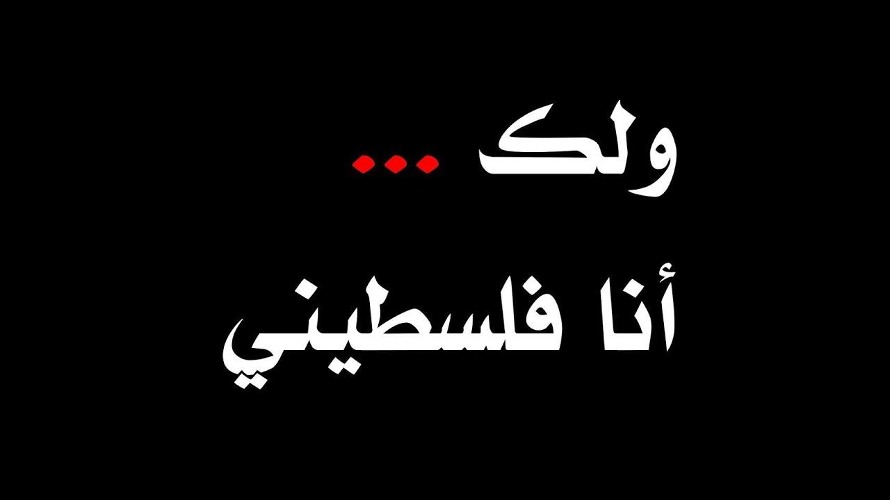 فلسطيني أنا maxresdefault.jpg