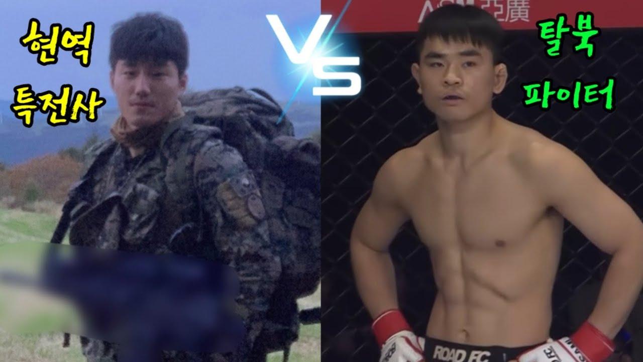 대한민국 현역 특전사와 북한 남자의 피터지는 싸움??ㄷㄷ