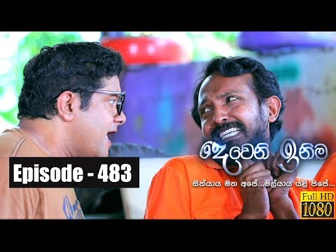 Deweni Inima | Episode 483 13th December 2018