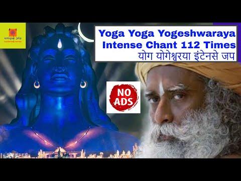 112-times-|-yoga-yoga-yogeshwaraya-intense-chant-|-योग-योग-योगेश्वरया-इंटेनसे-जप-|-powerful-mantra