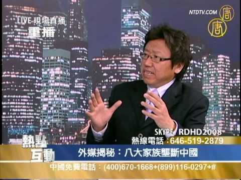 外媒揭秘:八大家族垄断中国