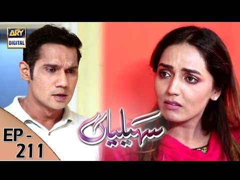 Saheliyaan - Ep 211 - 24th August 2017 - ARY Digital Drama