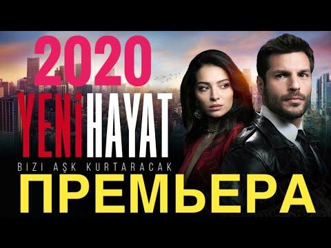 """ПРЕМЬЕРА 2020 (Турецкий сериал) """"Новая Жизнь"""" РУССКАЯ ОЗВУЧКА"""