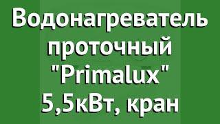Водонагреватель проточный Primalux 5,5кВт, кран (Timberk) обзор WHEL-6 OC