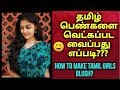 How to make a Girl Blush?  | Love Tips in Tamil for boys and men | LOVE TIPS #1