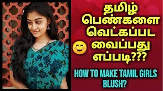 How to make a Girl Blush?    Love Tips in Tamil for boys and men   LOVE TIPS #1