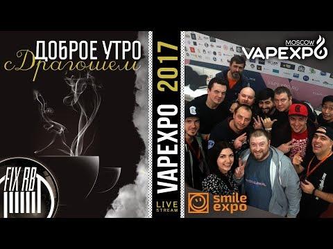 Доброе утро №197☕ кофе и про VAPEXPO MOSCOW 2017   13.12.17  11:30 MCK
