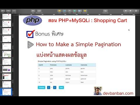 สอน PHP How to Make a Simple Pagination, แบ่งหน้าแสดงผลข้อมูลบนตารางและ แสดงแคตตาล็อคสินค้า